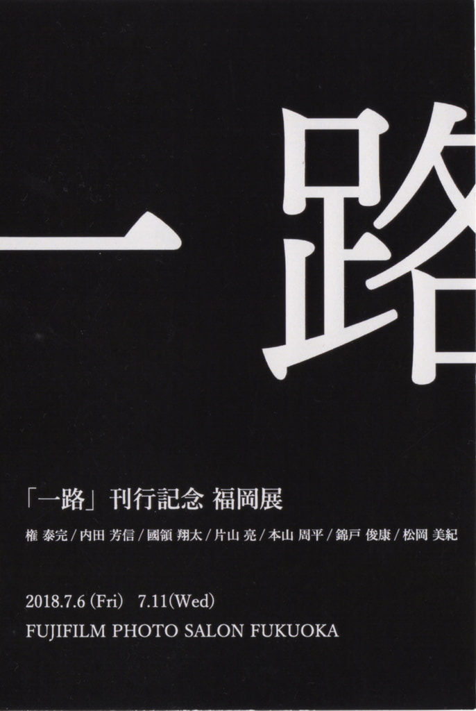 fpps-201807-一路-写真展
