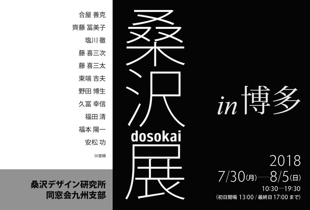 gkaze-201807-桑沢デザイン研究所-同窓会展