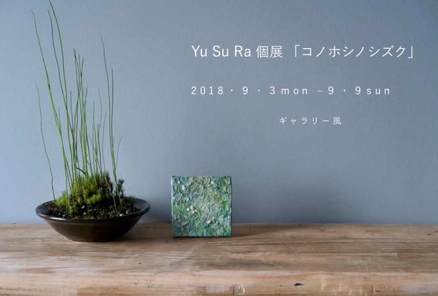 gkaze-201809-yu-su-ra-個展