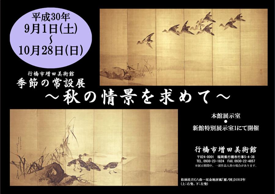 masuda-201809-季節の常設展
