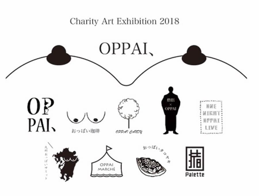 iikaneplt-201810-おっぱい展3