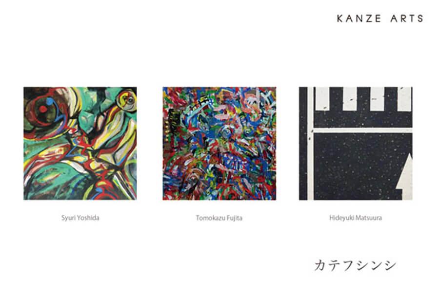 kanze-201809-カテフシンシ