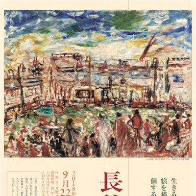 kcam-201809-長谷川 利行 展