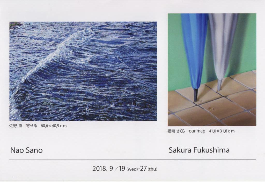 ogata-201809-佐野直 福嶋さくら 二人展