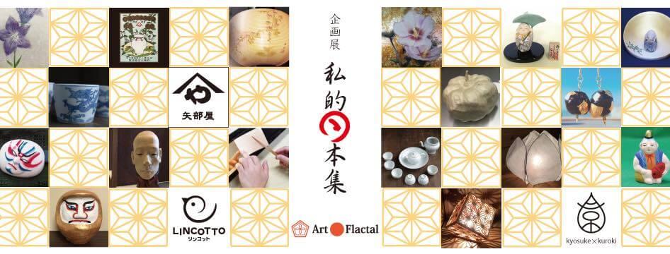 rinkotto-201809-鳥栖展-1