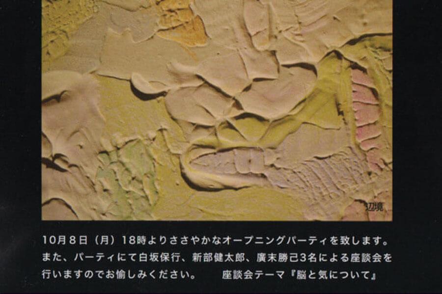 baku-201810-廣末勝己-展覧会