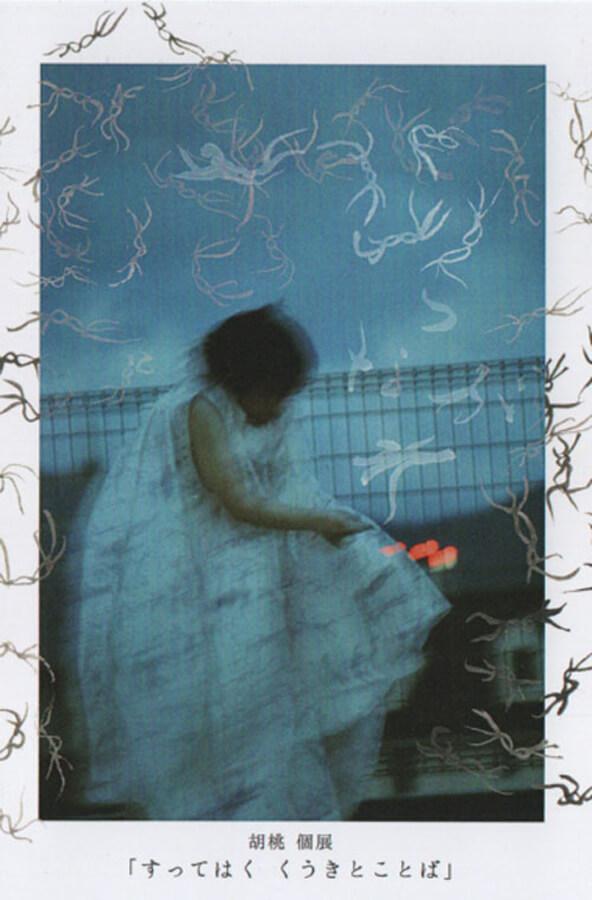 baku-201810-胡桃-個展