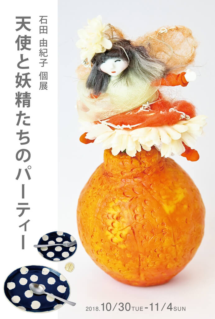 enlc-201810-石田由紀子-個展