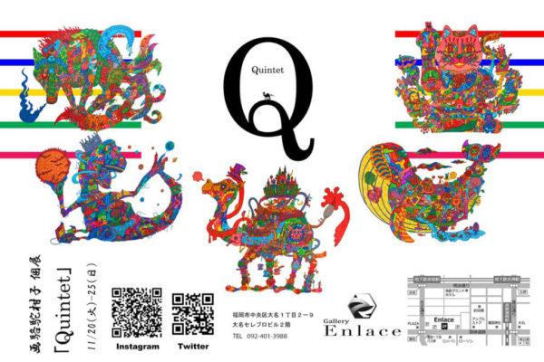 enlc-201811-画駱駝柑子-個展1