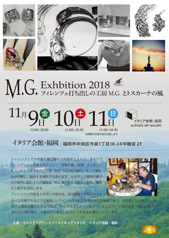 spazio-201811-mg-展覧会1