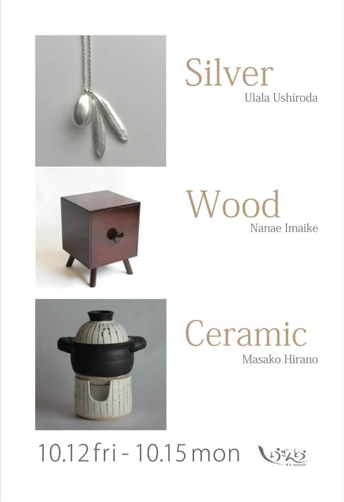 syozando-201810-silver wood ceramic 展覧会