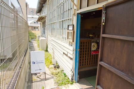 飯塚_伴倉庫_入口