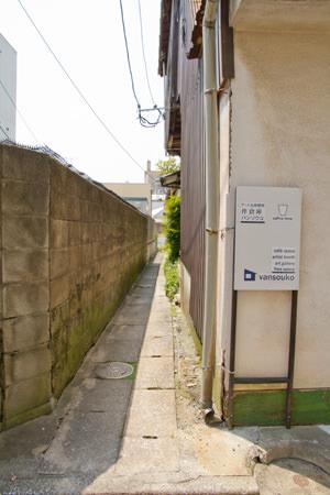 飯塚_伴倉庫_路地