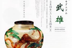 九州国立博物館_古武雄_thumb