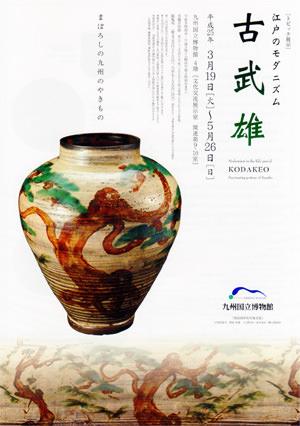 九州国立博物館_古武雄