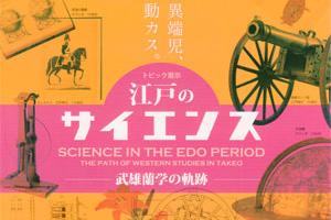 九州国立博物館_江戸のサイエンス_thumb