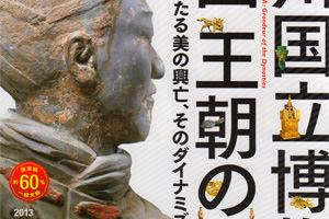 九州国立博物館_中国 王朝の至宝-thumb