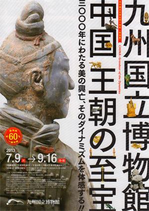 中国 王朝の至宝