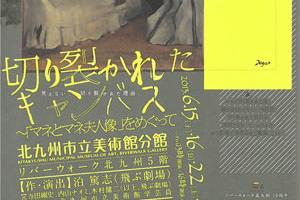 【演劇】切り裂かれたキャンパス~ 「マネとマネ夫人像」をめぐって-thumb