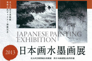 日本画・水墨画展(西日本画連盟会員秀作展)-thumb