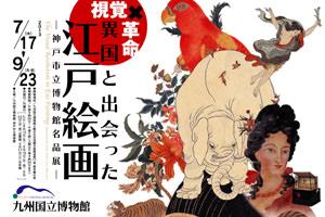 九州国立博物館_異国と出会った江戸絵画-thumb
