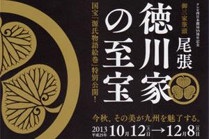九州国立博物館_徳川家の至宝-thumb