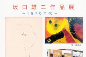 坂口雄二作品展-thumb