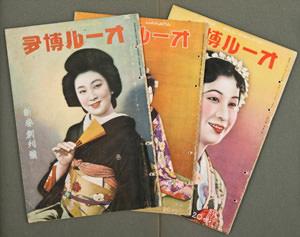 月刊誌『オール博多』<福岡市博物館蔵>