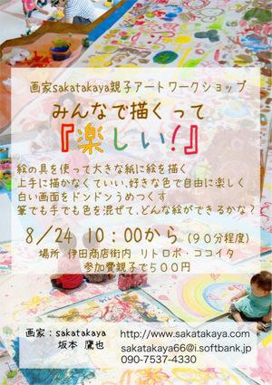 sakatakaya-親子アートワークショップ