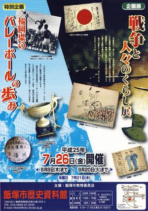 企画展「戦争と人々のくらし展」高校総体特別企画「福岡県のバレーボールの歩み」