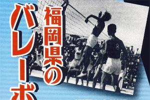 飯塚市歴史資料館_高校総体特別企画「福岡県のバレーボールの歩み」