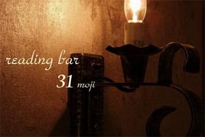 Chounoashiato-Reading Bar 31文字-thumb