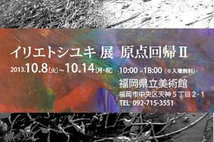 福岡県立美術館-イリエトシユキ展 原点回帰Ⅱ-thumb