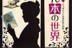 北九州市立小倉城庭園-梅花女子大学図書館コレクション ちりめん本の世界-thumb