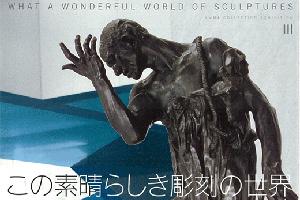 北九州市立美術館-本館-コレクション展Ⅲ 特集 この素晴らしき彫刻の世界-thumb
