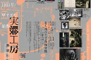 北九州市立美術館-分館-1951年/早すぎた前衛芸術 実験工房展-thumb