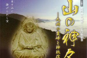 九州国立博物館-山の神々 - 九州の霊峰と神祇信仰 -thumb