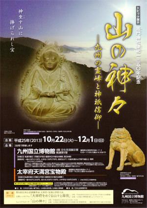 九州国立博物館-山の神々 - 九州の霊峰と神祇信仰 -