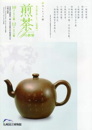 九州国立博物館-茶の湯を楽しむⅥ 特別編 煎茶の世界