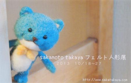 マサジアートギャラリー_sakamoto takaya フェルト人形展