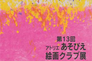 直方谷尾美術館-直方谷尾美術館-第13回 アトリエ あそびえクラブ絵画展-thumb