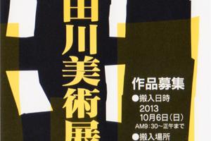 田川市美術館_第50回記念 公募 田川美術展-thumb