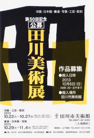 田川市美術館_第50回記念 公募 田川美術展