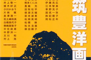 田川市美術館_第22回 筑豊洋画作家展-thumb