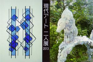 tokopola-現代アート 二人展 2013-thumb