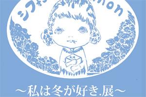 河村陽介個展-~私は冬が好き. 展~ YOUSUKE.KAWAMURA EXHIBITION-thumb