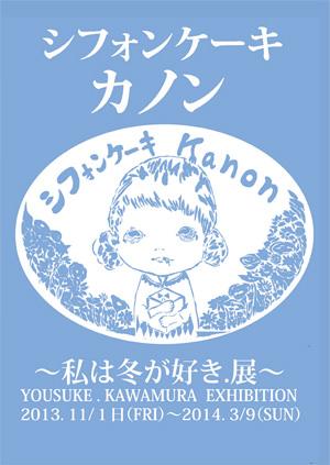 河村陽介個展-~私は冬が好き. 展~ YOUSUKE.KAWAMURA EXHIBITION