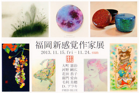 ギャラリーEnlace-201311-福岡新感覚作家展 -ENCOUNTER-