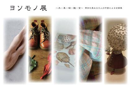 fukutsu-201311-ヨソモノ展 ~木・革・磁・織・金~