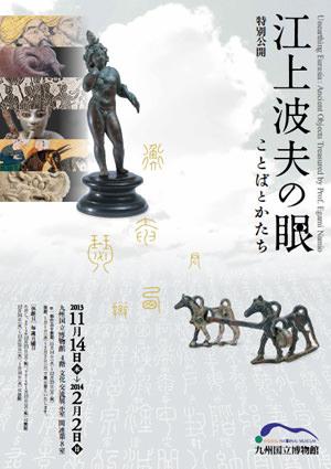 九州国立博物館-江上波夫の眼 ことばとかたち